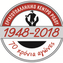 ΕΡΓΑΤΟΥΠΑΛΛΗΛΙΚΟ ΚΕΝΤΡΟ ΡΟΔΟΥ